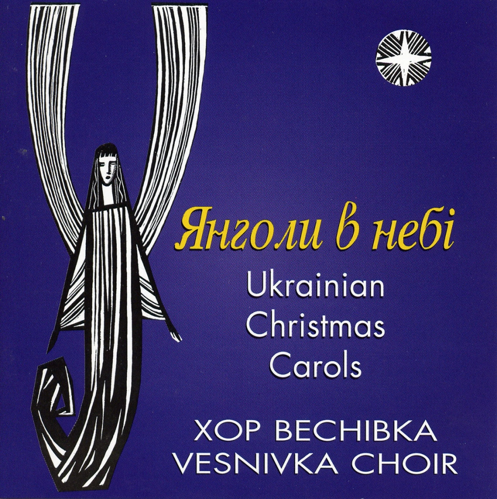 Vesnivka choir CDs   Canadian-Ukrainian Choral Music     A ...